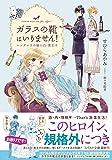 ガラスの靴はいりません!: シンデレラの娘と白・黒王子 (コバルト文庫)
