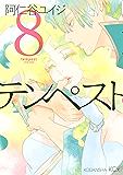 テンペスト(8) (ITANコミックス)