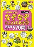 なぞなぞ&ことばあそび決定版 570問 (Gakken保育Books)