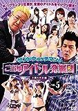 サンドウィッチマンのご当地アイドル発掘団 VOL.5 大阪&渋谷編 【DVD】