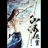 山河表里 (Chinese Edition) book cover
