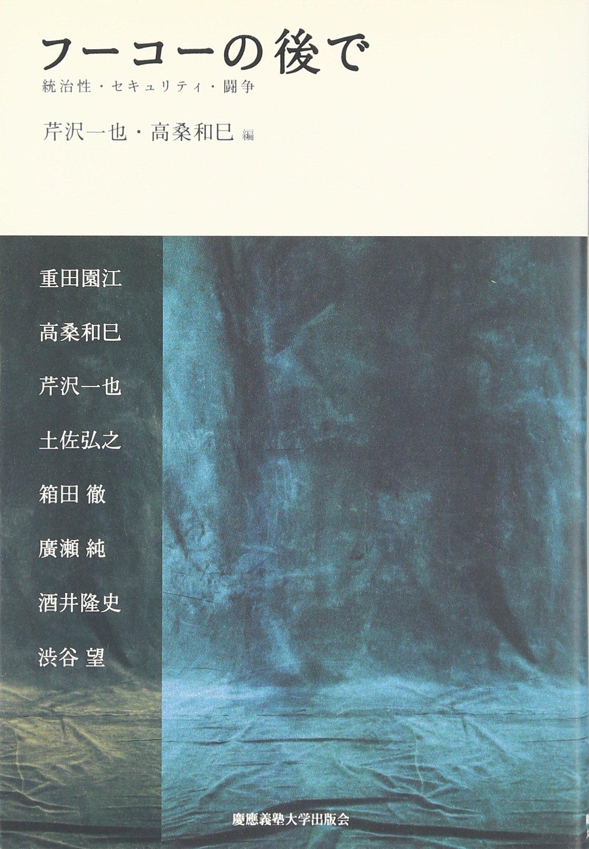 Download Fūkō no ato de : tōchisei, sekyuriti, tōsō ebook