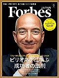 ForbesJapan (フォーブスジャパン) 2017年 07月号 [雑誌]