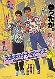 六本木バナナ・ボーイズ [DVD]