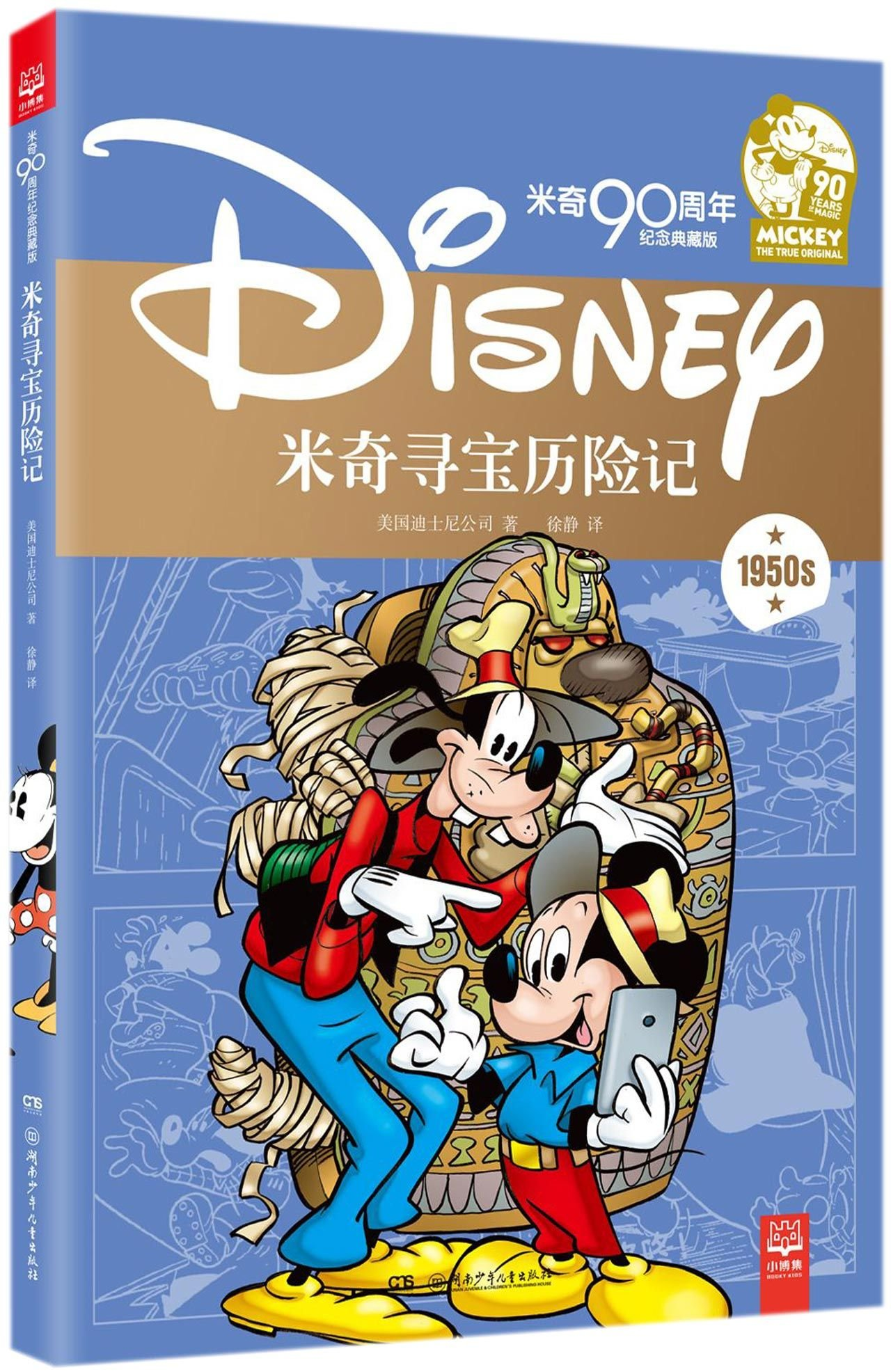The Treasure Hunt Adventure of Mickey (Walt Disney Mickey Mouse 90th Anniversary Commemorative Edition) (Chinese Edition) PDF