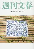 週刊文春 2017年 5/18 号 [雑誌]