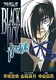 ブラック・ジャック~青き未来~ (少年チャンピオン・コミックスエクストラ)