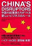 CHINA'S DISRUPTORS 中国の起業家たちがつくる新しいビジネスのルール