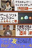 ゲームコレクター・酒缶のファミ友Re:コレクション4