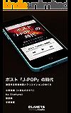 ポストJ-POPの時代――激変する音楽地図とクリエイションのゆくえ