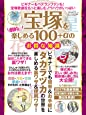 宝塚を劇的に楽しめる100+αのお得な知識 (三才ムック)