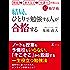 開成→東大文I→弁護士が教える超独学術 結局、ひとりで勉強する人が合格する (幻冬舎単行本)