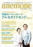 anemone(アネモネ)別冊 究極のパワーストーン・アルカダイアモンドvol.3