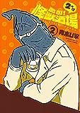 酩酊!怪獣酒場 2nd 2(ヒーローズコミックス)