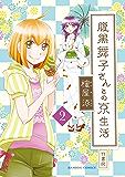 腹黒舞子さんとの京生活(2) (バンブーコミックス 4コマセレクション)