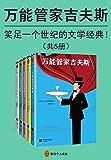 万能管家吉夫斯(读客熊猫君出品,套装共5册。笑足一个世纪的文学经典,英式幽默的黄金标准!)