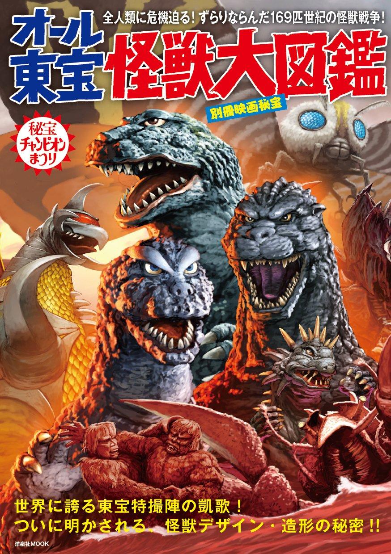 Download Japanese Book: All Toho Monsters (2014) Godzilla PDF
