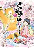 くまみこ 6 (MFコミックス フラッパーシリーズ)