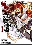 新妹魔王の契約者(1) (角川コミックス・エース)
