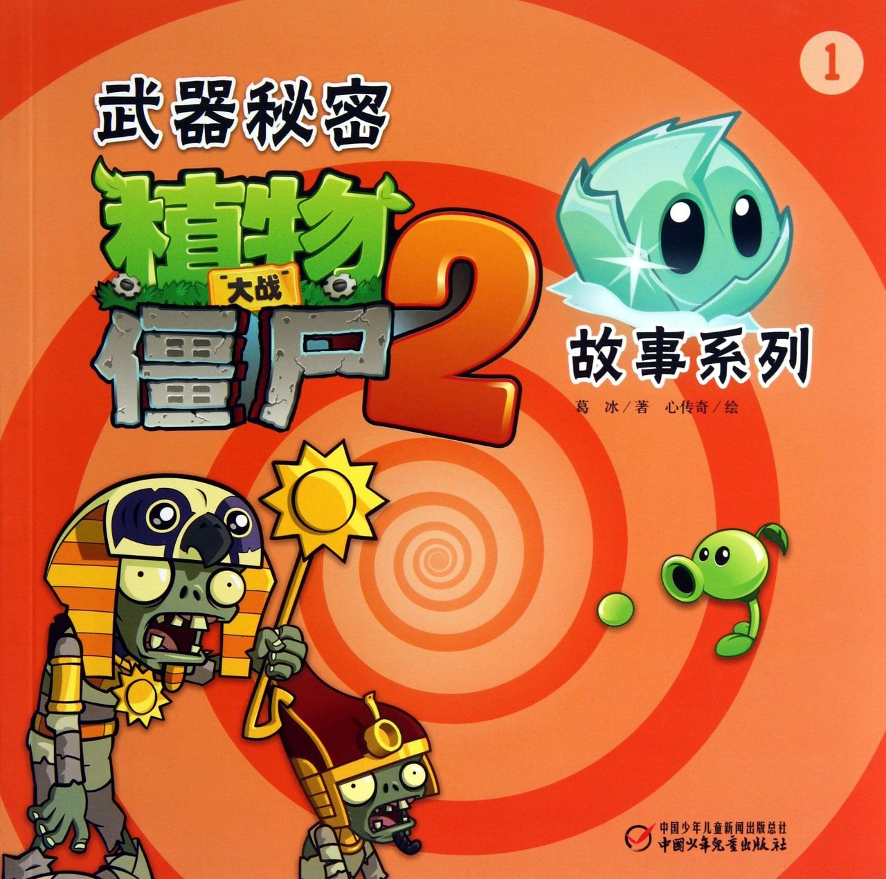 Plants vs Zombies 2 ( Secret Stories of Weapon Series 1) (Chinese Edition) pdf epub