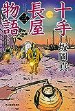 十手長屋物語(三) (ハルキ文庫 さ 20-10 時代小説文庫)