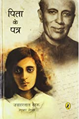 Pita Ke Patra (Letters from Father to His Daughter in Hindi) Paperback