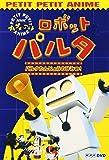 NHKプチプチアニメ ロボットパルタ [DVD]