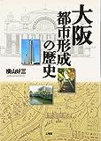 大阪―都市形成の歴史