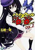 ハイスクールD×D DX.2  マツレ☆龍神少女! (ファンタジア文庫)