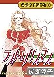 成瀬涼子傑作選1 ラスト・クリスマス (ロマンス宣言)
