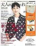 大人のおしゃれ手帖 2018年 3月号