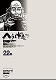 へうげもの(22) (モーニングコミックス)