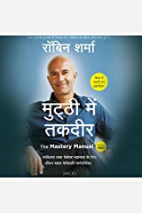 The Mastery Manual (Hindi): A Life-Changing Guide for Personal and Professional Greatness Audible Audiobook