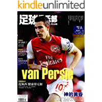 足球俱乐部 半月刊 2012年01期
