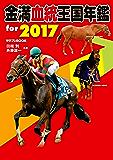 金満血統王国年鑑 for 2017<金満血統王国年鑑> (サラブレBOOK)