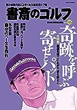 書斎のゴルフ VOL.43 読めば読むほど上手くなる教養ゴルフ誌