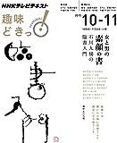 女と男の素顔の書 石川九楊の臨書入門 (趣味どきっ!)