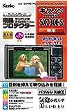 Kenko 液晶保護フィルム 液晶プロテクター Canon PowerShot SX730HS用 KLP-CPSSX730HS
