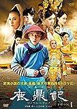 [DVD]鹿鼎記(ろくていき) ロイヤル・トランプ DVD-BOXI