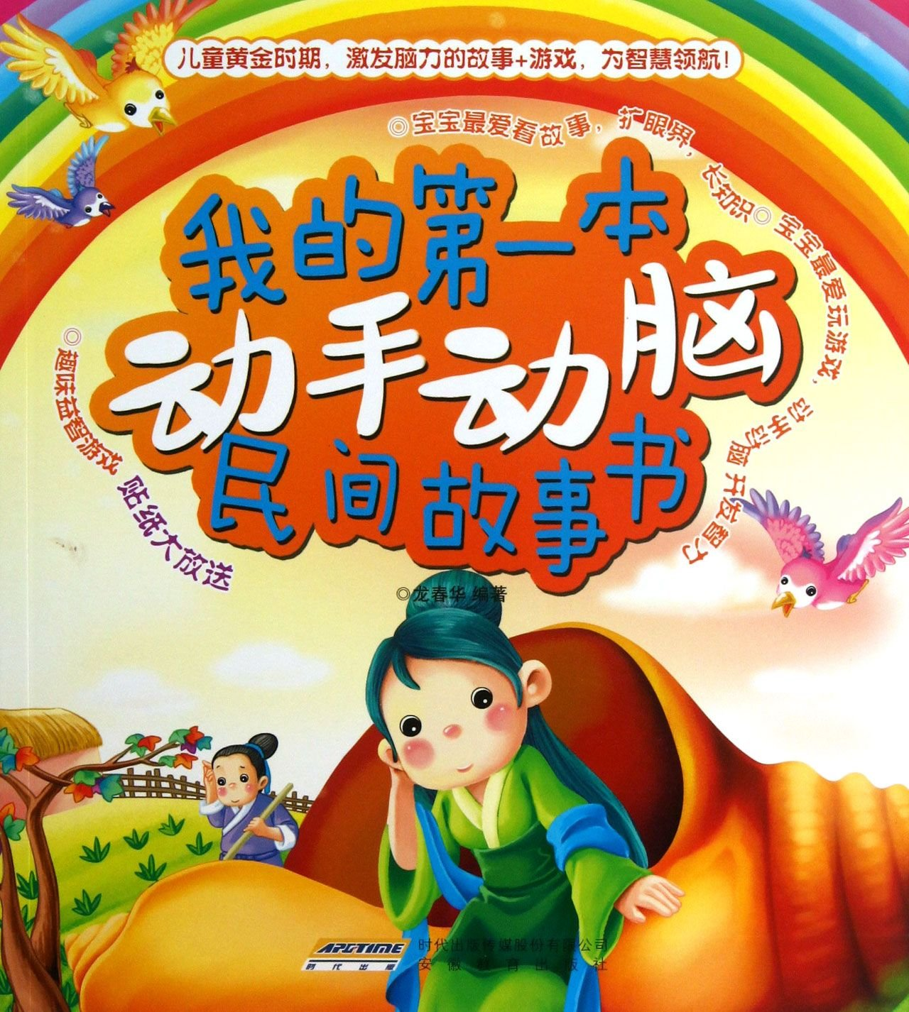 My first hands-on brain folktale book ( color pictures phonetic version )(Chinese Edition) ebook