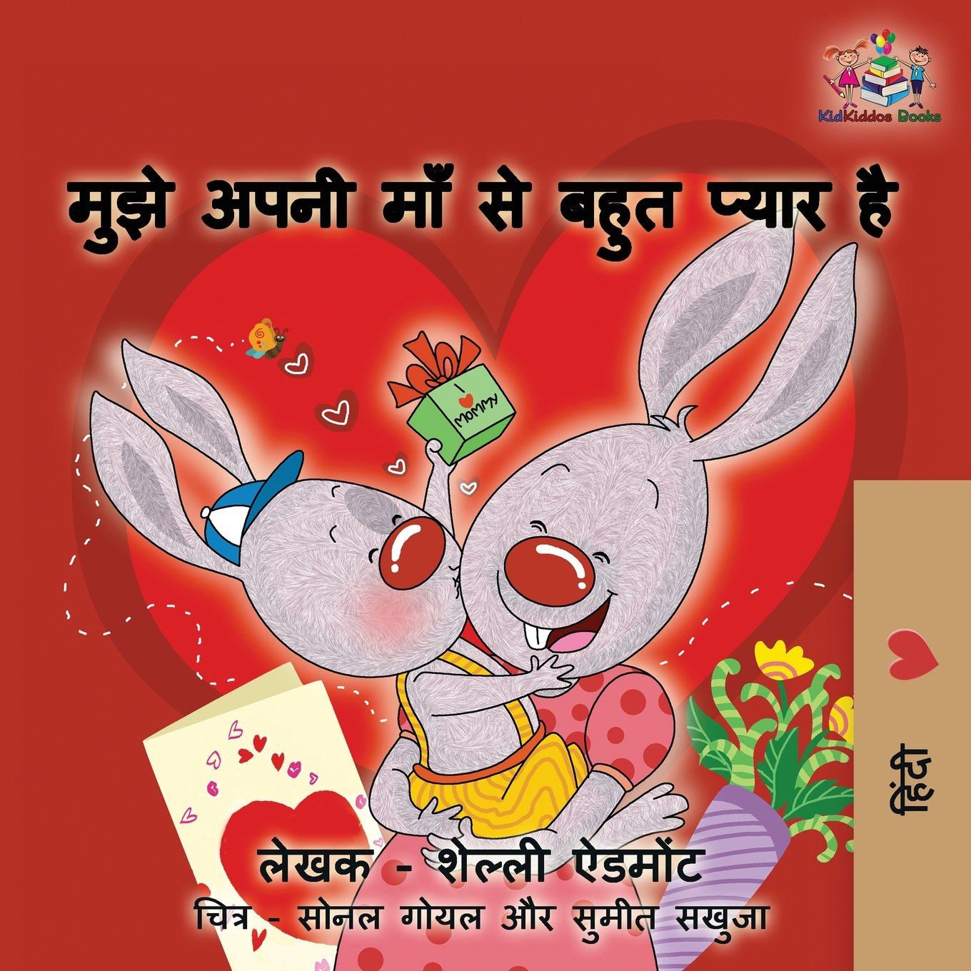 Download I Love My Mom (Hindi Language Book for Kids): Hindi Children's Book (Hindi Bedtime Collection) (Hindi Edition) pdf epub
