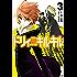 ドリィ キルキル(3) (マンガボックスコミックス)