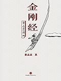 蔡志忠漫画·金刚经