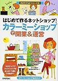 はじめて作るネットショップ! 「カラーミーショップ」で開業&運営 (お店やろうよ! (26))