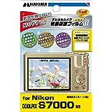 HAKUBA 液晶 保護 フィルム MarkIINikon COOLPIX S7000専用 DGF2-NCS7000