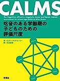 CALMS:吃音のある学齢期の子どものための評価尺度