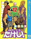 世紀末リーダー伝たけし! 12 (ジャンプコミックスDIGITAL)