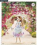 週末で編めるかぎ針編み 夢見るリカちゃんのコーディネートブック (アサヒオリジナル)