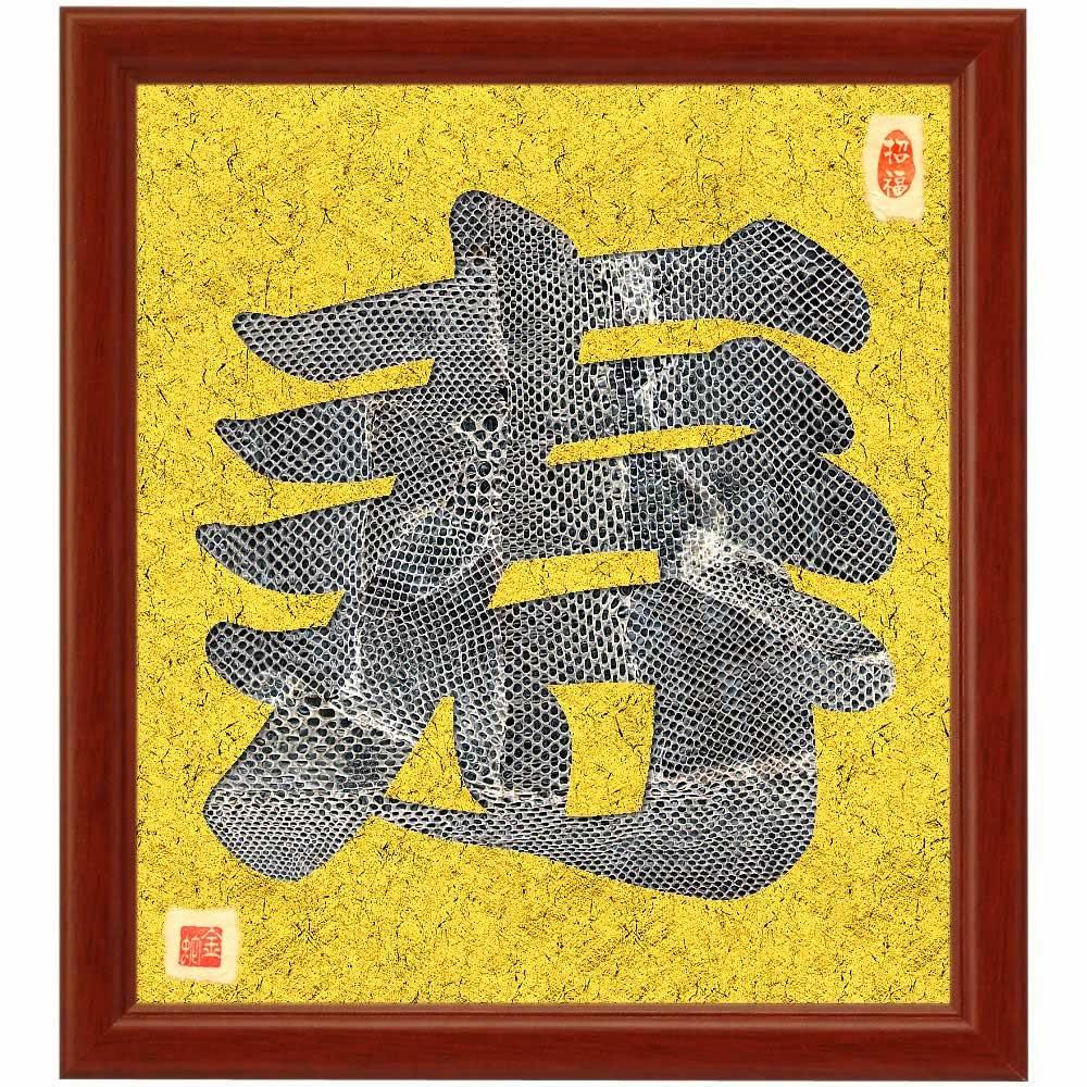 神様の使いと呼ばれる本物の白蛇の抜け皮を使った色紙サイズの額装仕立て開運蛇文字『寿』 ゴールド版 白蛇観音祈祷済み B073J8HZ1V