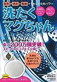 洗たくマグちゃんプレミアムブック ([バラエティ])
